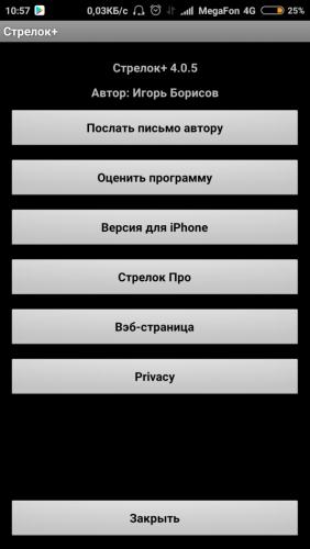 Screenshot_2018-03-29-10-57-36-306_com.borisov.strelokplus.png