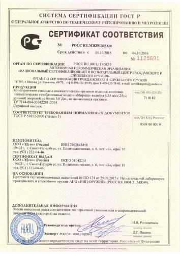 Сертификат Морана 6.35 мм small.jpg